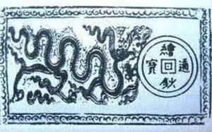 tờ tiền giấy có giá trị 1 quan in hình Long. Anh Tri thức trẻ